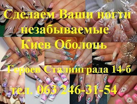 Маникюр ногтей, педикюр и наращивание, шеллак и коррекция. 093 371-26-57