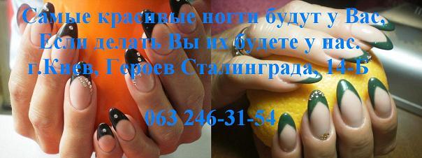Что бы были красивые ногти, нужно сделать красивый маникюр, педикюр, наростить или накрасить. Звоните 093 371-26-57