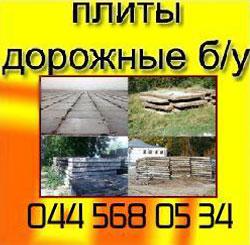 http://ecomira.com.ua/eko_mira/pliti_dorozhnye_b_u/pliti_dorojnie_b_u_s_dostavkoj_kiev_i_obl_html.html