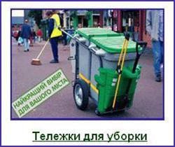 http://ecomira.com.ua/telejki_dlja_uborki_v_kieve_044_578-25-48.html