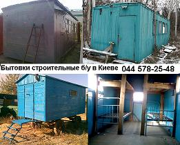 Бытовки строительные б/у в Киеве 044 578-25-48