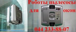 Робот для мойки окон продам в Украине